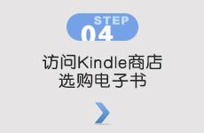 访问Kindle商店选购电子书