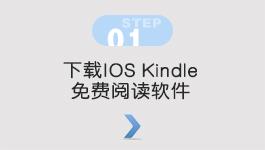 下载IOS Kindle 免费阅读软件
