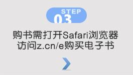 购书需打开Safari浏览器访问z.cn/e购买电子书