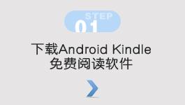 下载Android Kindle 免费阅读软件