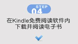 在Kindle免费阅读软件内下载并阅读电子书