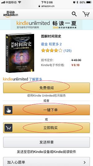在浏览器购买电子书