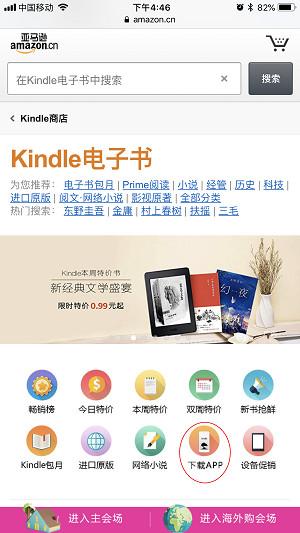 浏览器访问Kindle电子书网页