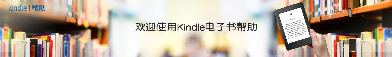 欢迎使用Kindle电子书帮助