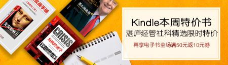 Kindle本周特价书 湛卢经管社科精选 限时特价