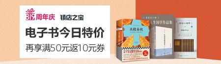 Kindle电子书镇店之宝,仅限8月19日