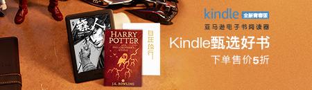 Kindle甄选好书 下单五折售价