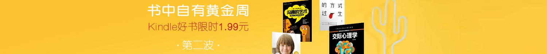 书中自有黄金周Kindle好书售价1.99元-第二波