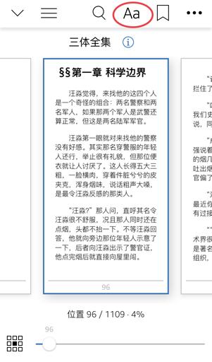 1.点击阅读页面正中央,在出现的菜单栏点击【Aa】按钮。