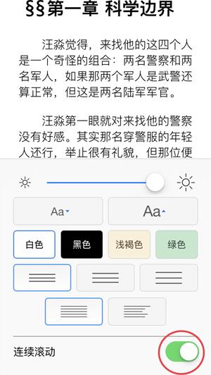 2.打开【连续滚动】选项,即可将阅读模式从横向滑动翻页改为纵向滚动翻页。