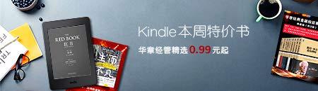 Kindle本周特价书 华章经管精选0.99元起