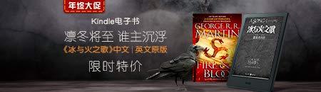 Kindle电子书《冰与火之歌》中文 英文原版限时特价