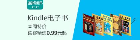 Kindle本周特价书 读客精选0.99元起