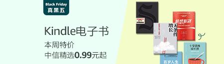 Kindle本周特价书 中信经管社科精选0.99元起