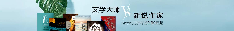 文学大师VS新锐作家 Kindle文学专场0.99元起