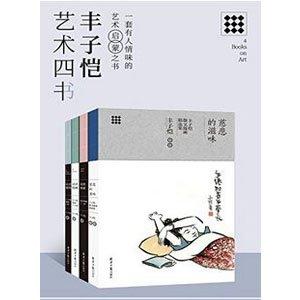 丰子恺艺术四书(慈悲的滋味、认识绘画、美的情绪、认识建筑)