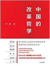 中国的改革哲学