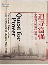追寻富强:中国现代国家的建构,1850-1949
