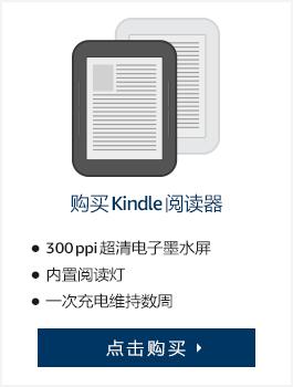 购买Kindle设备