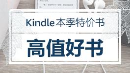 Kindle本季特价,高值好书