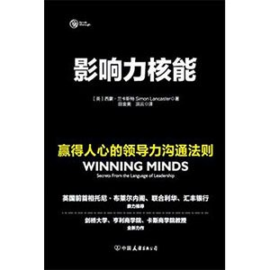 影响力核能:赢得人心的领导力沟通法则
