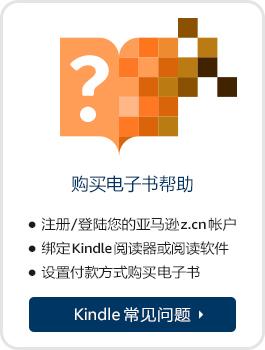 购买电子书帮助