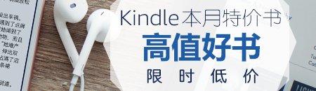 Kindle高值好书 本月特卖