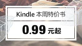 本周特价书