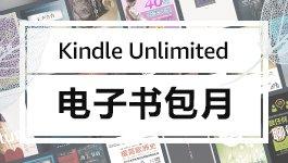Kindle Unlimited电子书包月服务