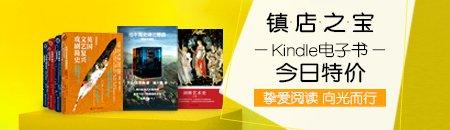 Kindle电子书镇店之宝,仅限4月23日