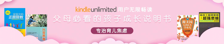 KU_users_readforfree_parentingbooks