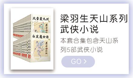 梁羽生天山系列武侠小说