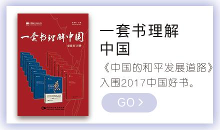 一套书理解中国