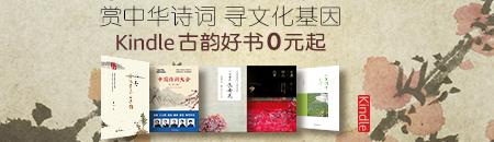2018年货节——Kindle古韵好书0元起