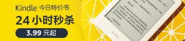 Kindle今日特價書,24小時限時秒殺