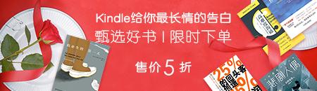 Kindle甄选好书下单售价五折
