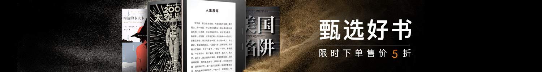 Kindle精选好书下单售价5折