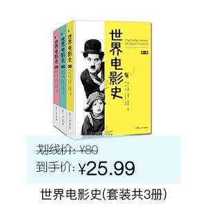 世界电影史(套装共3册)