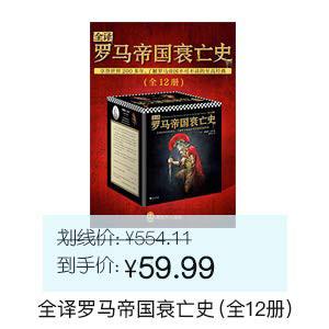 全译罗马帝国衰亡史(全12册)