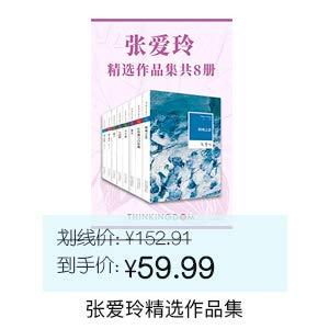 张爱玲精选作品集
