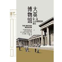 里程碑文庫 大英博物館