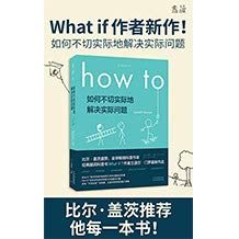 How to:如何不切实际地解决实际问题