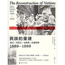 民族的重建:波蘭、烏克蘭、立陶宛、白俄羅斯,1569—1999