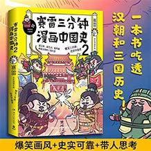 賽雷三分鐘漫畫中國史2