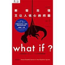 What if?那些古怪又讓人憂心的問題(暢銷紀念版)