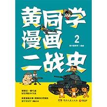黃同學漫畫二戰史.2