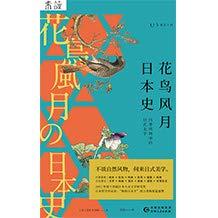 花鳥風月日本史