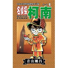 名侦探柯南(卷1)