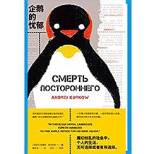 企鵝的憂郁