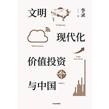 文明、現代化、價值投資與中國